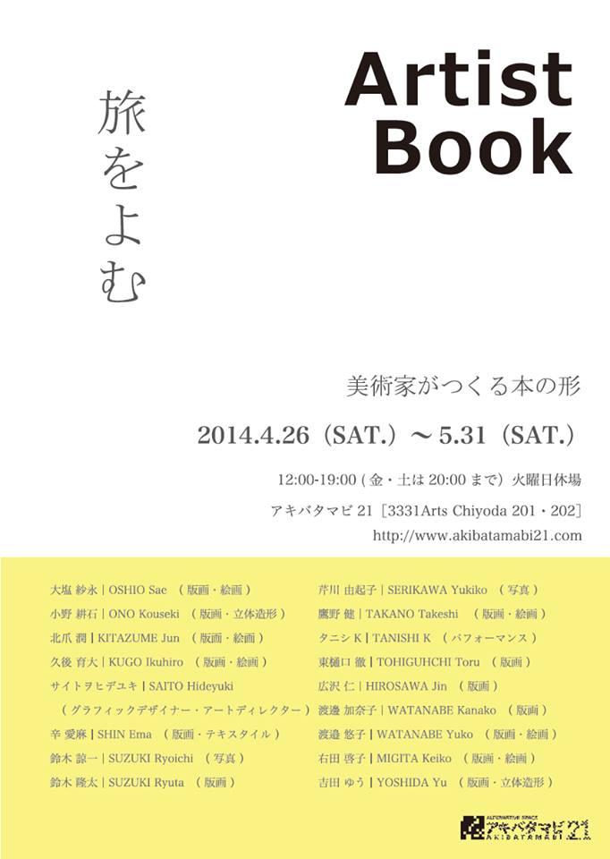 artistbook_omote.jpg